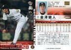 【中古】BBM/レギュラーカード/BBM2005ベースボールカード1st 375 : 金澤健人「阪神タイガース」
