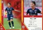 【中古】スポーツ/レギュラーカード/-/2020INAC神戸レオネッサオフィシャルトレーディングカード IK12 [レギュラーカード] : 仲田歩夢