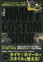 【中古】車・バイク雑誌 JIMNY CUSTOM BOOK 8