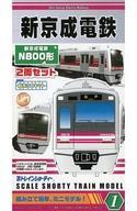 中古 Nゲージ(車両)新京成電鉄N800形(2両セット)「BトレインショーティーNo.1」