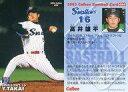 【中古】スポーツ/2003プロ野球チップス第2弾/ヤクルト/レギュラーカード 94 : 高井 雄平
