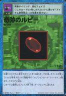 トレーディングカード・テレカ, トレーディングカードゲーム 2524!P26.5 8 Bo-399 ()