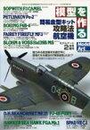 【中古】ホビー雑誌 模型を作る 簡易金型キット攻略法 航空機
