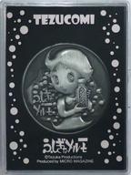 【中古】雑貨 [単品] ふしぎなメルモVer. 特製キャラクターメダル 「コミックス テヅコミ Vol.9 限定版」 同梱特典画像