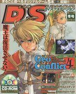 雑誌, ゲーム雑誌  )Disc Station 1997 vol.25