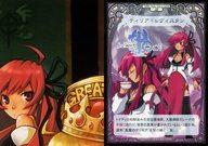トレーディングカード・テレカ, トレーディングカード SPECTRAL SAGA vol.6PS2 02