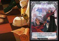 トレーディングカード・テレカ, トレーディングカード SPECTRAL SAGA vol.6PS2 09