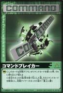 トレーディングカード・テレカ, トレーディングカードゲーム C C-040C