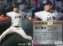 【中古】スポーツ/レギュラーカード/2020野球日本代表 侍ジャパンチップス 13[レギュラーカード]:田口麗斗