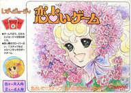 【中古】ボードゲーム パーティジョイ8 レディージョージィ 恋占いゲーム画像