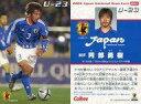 【中古】スポーツ/レギュラーカード/サッカー日本代表チームチップス2004年版 041 [レギュラーカード] : 阿部勇樹