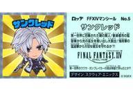 トレーディングカード・テレカ, トレーディングカード FFXIV No.5