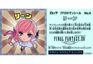 トレーディングカード・テレカ, トレーディングカード 2024!P26.5FFXIV No.6