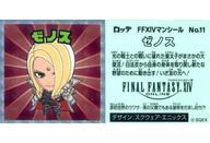 トレーディングカード・テレカ, トレーディングカード 2024!P26.5FFXIV No.11
