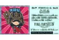 トレーディングカード・テレカ, トレーディングカード 2024!P26.5FFXIV No.13