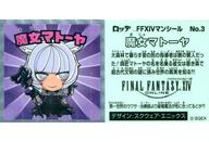 トレーディングカード・テレカ, トレーディングカード FFXIV No.3