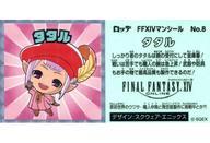 トレーディングカード・テレカ, トレーディングカード FFXIV No.8