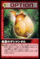 トレーディングカード・テレカ, トレーディングカードゲーム C Evolve.4 O-044 C