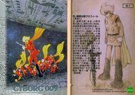トレーディングカード・テレカ, トレーディングカード  SP1 009