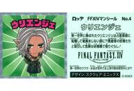 トレーディングカード・テレカ, トレーディングカード FFXIV No.4