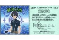 トレーディングカード・テレカ, トレーディングカード FateGrand Order No.2