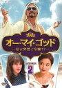 【中古】海外TVドラマDVD オー・マイ・ゴッド 〜私が突然ご令嬢!?〜 DVD-BOX 2