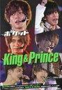 【中古】男性写真集 ポケット King & Prince 【中古】afb