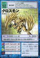 トレーディングカード・テレカ, トレーディングカードゲーム  7 Bo-311 ()