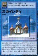 トレーディングカード・テレカ, トレーディングカードゲーム 2524!P26.5 8 Bo-404 ()