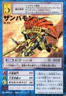 トレーディングカード・テレカ, トレーディングカードゲーム 2524!P26.5 7 Bo-313 ()