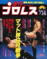 【中古】スポーツ雑誌 週刊プロレス 1988年6月14日号