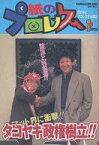 【中古】スポーツ雑誌 紙のプロレス 1995年9月号 19