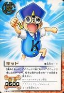 トレーディングカード・テレカ, トレーディングカードゲーム R!!THE CARD BATTLE () Ex-054 R