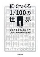本・雑誌・コミック, その他 () 1100 afb