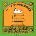 【中古】単行本(実用) ≪漫画・挿絵・童画≫ スヌーピーのぼくの家は屋根の上 【中古】afb