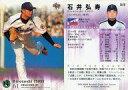 【中古】BBM/レギュラーカード/BBM2006ベースボールカード2nd 663 : 石井弘寿「東京ヤクルトスワローズ」