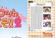 トレーディングカード・テレカ, トレーディングカード MENU CARD Pia!!2 No.002 Menu.02