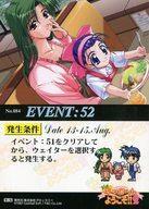 トレーディングカード・テレカ, トレーディングカード EVENT CARD Pia!!2 No.084 EVENT52