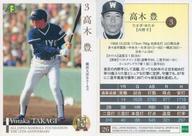 產品詳細資料,日本Yahoo代標|日本代購|日本批發-ibuy99|興趣、愛好|【中古】スポーツ/レギュラーカード/横浜大洋ホエールズ/日本プロ野球OBクラブ設立15周年記念 カ…