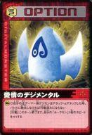 トレーディングカード・テレカ, トレーディングカードゲーム C Evolve.4 O-043 C
