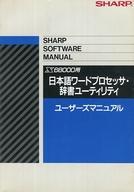 本・雑誌・コミック, その他 () X68000 afb