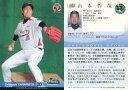 【中古】BBM/レギュラーカード/東京ヤクルトスワローズ/BBM 2010 ベースボールカード 1stバージョン 105 [レギュラーカード] : 山本哲哉