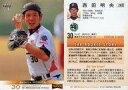 【中古】BBM/レギュラー/東京ヤクルトスワローズ/BBM2011 ベースボールカード 1stバージョン 267 [レギュラー] : 西田明央