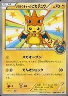トレーディングカード・テレカ, トレーディングカードゲーム P 098XY-PPB