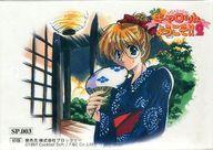 トレーディングカード・テレカ, トレーディングカード SPECIAL CARD Pia!!2 SP.003