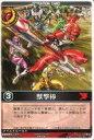 【中古】レンジャーズストライク/N/赤/第8弾 究極の八神 RS-518[N]:獣撃棒