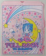 【中古】雑貨 満月ちゃん スターライトバッグ 「満月をさがして」 りぼん 2002年7月号付録画像