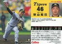 【中古】スポーツ/レギュラーカード/2021プロ野球チップス 第1弾 048[レギュラーカード]:秋山拓巳