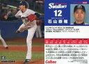 【中古】スポーツ/レギュラーカード/2021プロ野球チップス 第1弾 068[レギュラーカード]:石山泰稚
