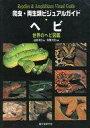 【中古】単行本(実用) ≪動物学≫ ヘビ 世界のヘビ図鑑 【